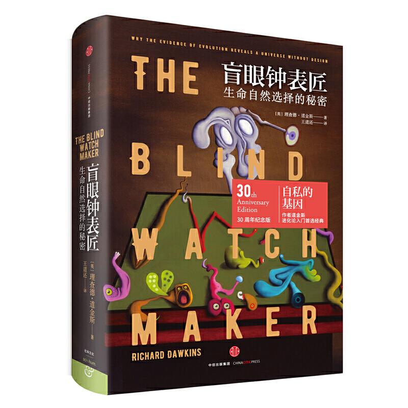 盲眼钟表匠:生命自然选择的秘密 公认生命演化的*入门经典, 30周年特别纪念版,《裸猿》作者戴斯蒙德?莫利斯亲笔创作封面插图;《自私的基因》之后道金斯又一部畅销经典;要是你一辈子只想读一本有关演化的书,就是这一本!