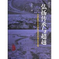 弘扬传承与***--中国智慧生态城市规划建设的理论与实践(C模