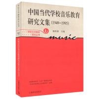 中国当代学校音乐教育研究文集 1949-1995 艺术教育研究丛书籍学校美育理论与实践研究成果教育科学八五规划重点项