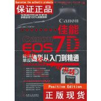 【二手旧书9成新】Y7佳能EOS 7D数码单反摄影从入门到精通 /罗斯基 机械工业出版社