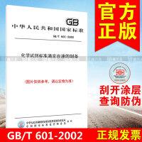 GB/T 601-2002化学试剂标准滴定容液的制备