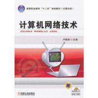 计算机网络技术 卢晓丽 9787111367673 机械工业出版社教材系列