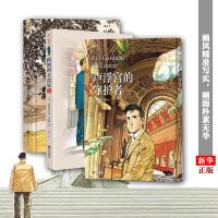 卢浮宫的守护者+散步去+孤独的美食家 正版现货 套装 全套3册 诗意水彩日本漫画小说籍日本料理日本旅游美食文化 新华书
