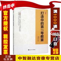 打造你的第56号教室 杨效伟 世界知识出版社 9787501250110