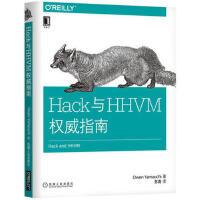 Hack与HHVM指南 [美]欧文・山内(Owen Yamauchi) 9787111554844