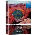 复活-世界经典文学名著(全译本)