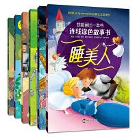全6册儿童益智启蒙早教手工游戏涂色故事书