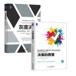 【全2册】决策的智慧+灰度决策 如何处理复杂棘手高风险的难题 用五大人文主义问题直击困难本质构建灰度决策思考路径培养观