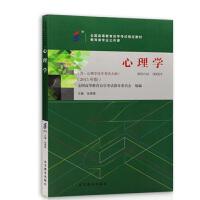 【正版】自考教材 自考 00031 心理学2015年版 张厚粲 高等教育出版社