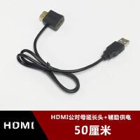 HDMI公�δ皋D接�^��USB2.0�o助供�� 0.5米 hdmi延�L��USB 50CM 黑色 0.5m及以下