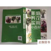 【二手旧书8成新】家庭养花实用小百科