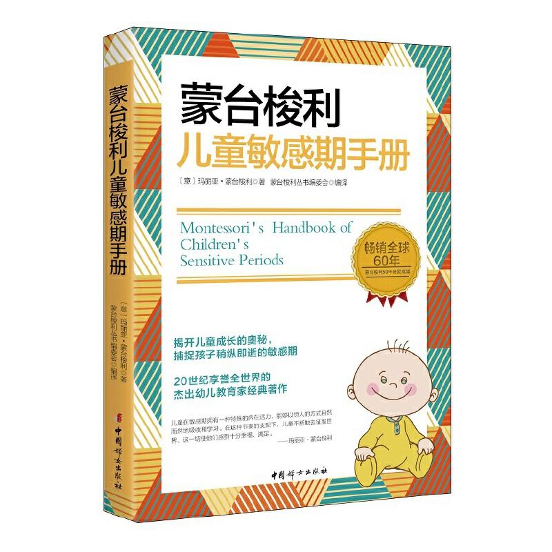 蒙台梭利儿童敏感期手册 畅销全球60年,深刻影响着从西方到中国的亿万家庭。揭开儿童成长的奥秘,捕捉孩子稍纵即逝的敏感期。20世纪享誉全世界的杰出幼儿教育家经典著作。