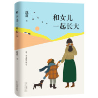 池莉:和女儿一起长大(如果你也有女儿,请读读这本书)