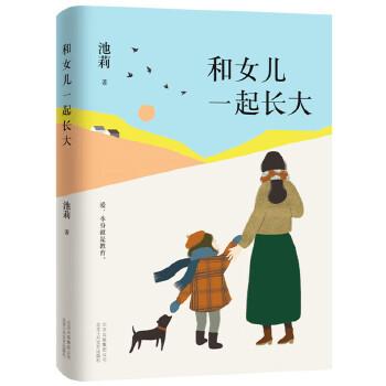 池莉:和女儿一起长大(pdf+txt+epub+azw3+mobi电子书在线阅读下载)