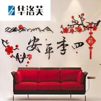 华洛芙 字鱼贴画 创意3D亚克力墙贴客厅电视背景墙贴纸沙发背景装饰画