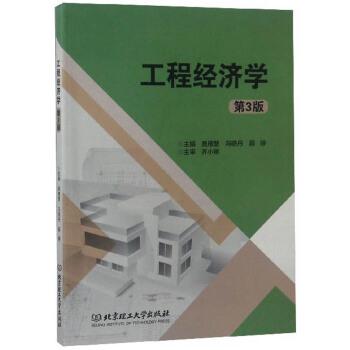 [二手旧书9成新]工程经济学(第3版),鹿雁慧,冯晓丹,薛婷,北京理工大学出版社, 9787568261081