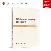 基于马克思主义实践哲学的教育问题研究 人民出版社