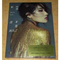 原装正版 刘明湘 2016*国语专辑:我不要再比了CD 海蝶音乐
