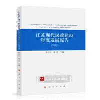 【人民出版社】江苏现代民政建设年度发展报告(2015)