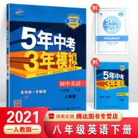 2020版 五三 初中英语 八年级下册 人教版 初中同步 5年中考3年模拟