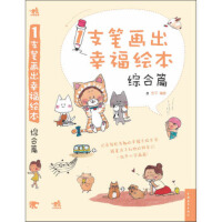 【二手书8成新】1支笔画出幸福绘本 综合篇 吉子 中国青年出版社