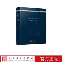 灰舞鞋 密码 《收获》60周年纪念文存:珍藏版.中篇小说卷.2003―2007
