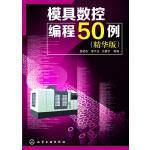模具数控编程50例(精华版)