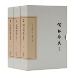 儒林外史汇校汇评(典藏版)(全三册)(中国古典文学丛书)