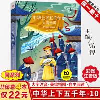 中华上下五千年10-大清帝国 全彩注音版小学生阅读课外书