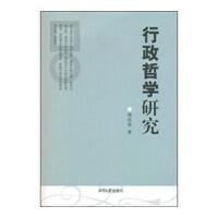 【旧书二手书8成新】行政哲学研究 颜佳华 湘潭大学出版社 9787811280289