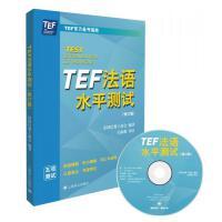 TEF法语水平测试修订版【下单速发 可开发票】