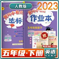 黄冈小状元作业本达标卷五年级英语下册(RP)人教版2本套装英语练习册2021春