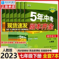 2020版五年中考三年模拟七年级下册语文数学英语历史政治生物地理全套7本人教版RJ5年中考3年模拟七年级下册七年级下