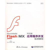 Macromedia Flash MX2004中文版应用程序开发标准教程(附光盘)