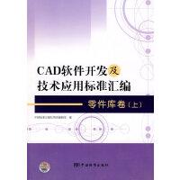 TC-CAD软件开发及技术应用标准汇编 零件库卷(上) 中国标准出版社 9787506657471