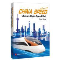 中国速度--中国高速铁路发展纪实(精装英文版)