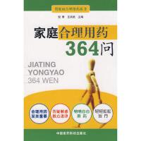 【二手书8成新】家庭合理用药364问 孙丽蕴,王倩 中国医药科技出版社