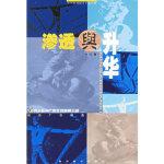 [二手旧书9成新]渗透与升华,卓悦,四川美术出版社, 9787541017421