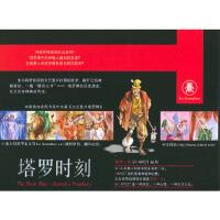 【二手旧书9成新】塔罗时刻(随书附赠《文艺复兴塔罗牌》) 迪奥中国电影出版社 9787106022112