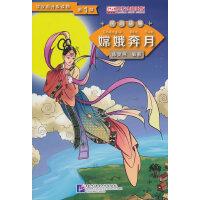 嫦娥奔月 第1级学汉语分级读物 民间故事