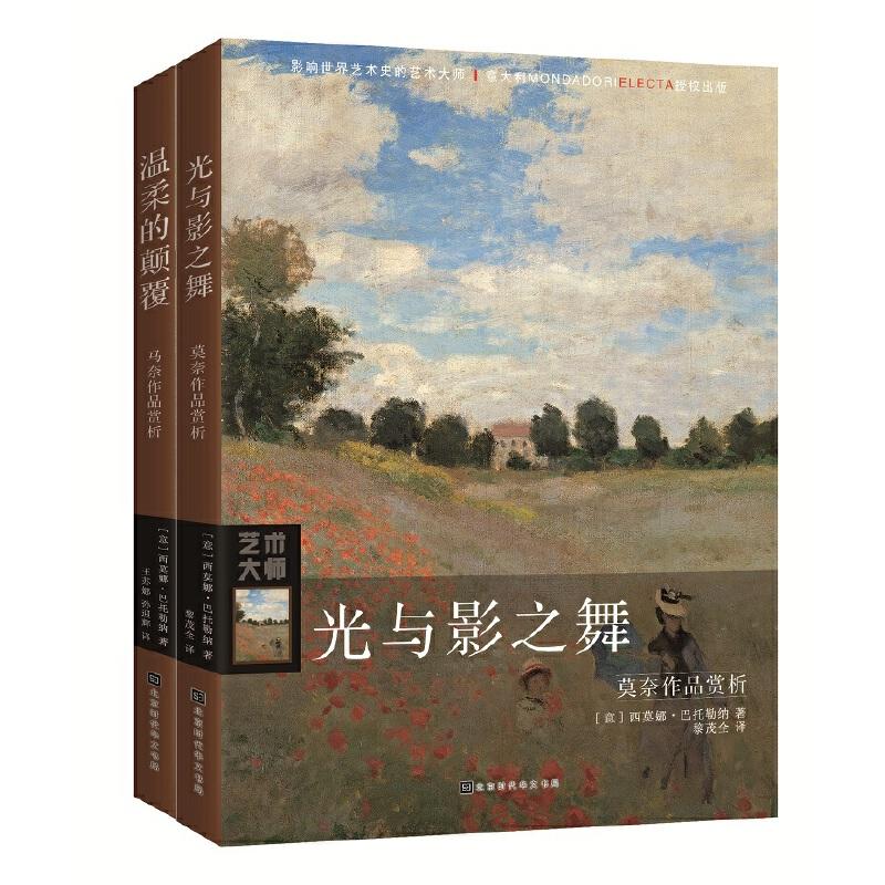 印象派双杰(共两册) 意大利原版引进,意大利著名艺术史学者编著,带您走进艺术大师的光影世界,领略精彩画作的艺术魅力。
