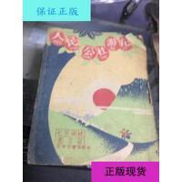 【二手旧书9成新】人民公社游记 /亦杨等著 少年儿童出版社