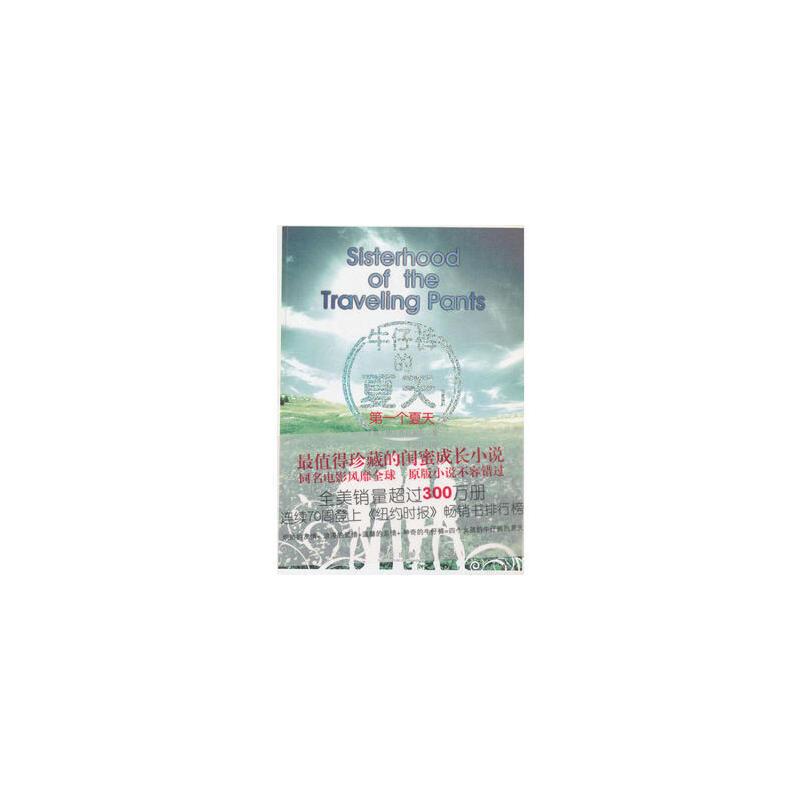 【二手旧书8成新】牛仔裤的夏天 个夏天 (美)布拉谢尔,李亚萍 9787541741982 未来出版社 正版图书,择优发货,满额立减,多买多赚!