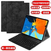 苹果2018新iPad pro11英寸蓝牙键盘平板电脑保护套ipadpro11保护套