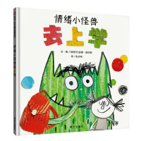 上海上谊:情绪小怪兽去上学[3-8岁]