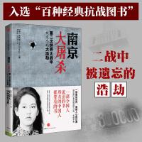 南京大屠杀:第二次世界大战中被遗忘的大浩劫