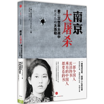 南京大屠杀(张纯如作品)(pdf+txt+epub+azw3+mobi电子书在线阅读下载)