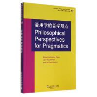 语用学的哲学观点/语用学研究前沿丛书