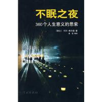 不眠之夜――360个人生意义的思索,学林出版社,(瑞士)希尔逖 ,黄昱,