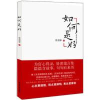 【正版二手书9成新左右】如何是好 任彦申 江苏人民出版社